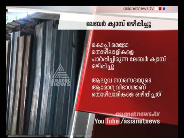 Kochi Metro Workers evacuated from labour camp