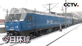[今日环球]春运倒计时 铁路今起发售2月5日车票| CCTV中文国际