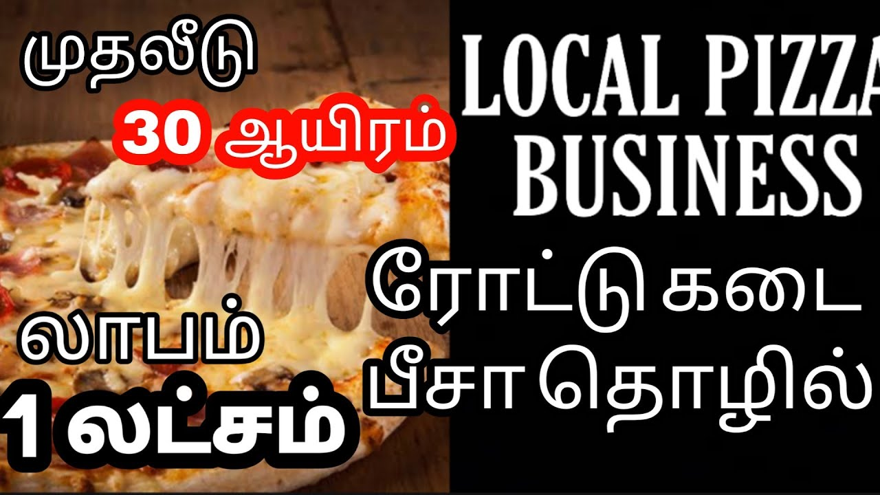 ROAD SIDE PIZZA BUSINESS IN TAMIL - hotel business plan and ideas in tamil
