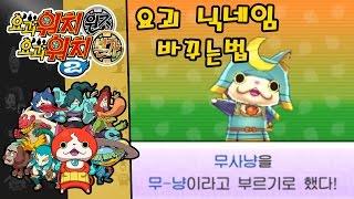요괴워치2 원조 본가 신정보 & 공략 - 요괴 닉네임 바꾸는법 [부스팅TV] (3DS / Yo-kai Watch 2)