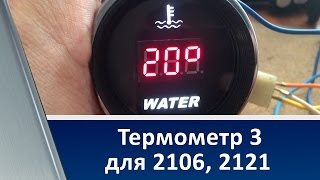 Coolant Temperature Gauge for 2106, 2103, 2121 / Термометр 3 для 2106, 2121