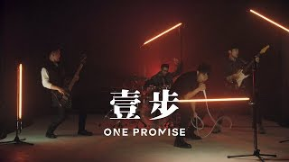 ONE PROMISE - 《壹步》MV