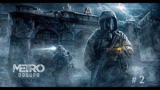 Metro Exodus#2 Тайны Мироздания от Рен ТВ