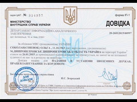 Справка о несудимости – Киев (БЕСПЛАТНО). Украина.Срочное оформление за 10 дней.