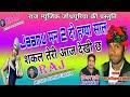 मनराज दिवाना का एक और जख्मी धमाका !!Jaanu मन 2 दो हग्या साल शकल तेरी आज देखी छ By Raj Music Jodhpuri