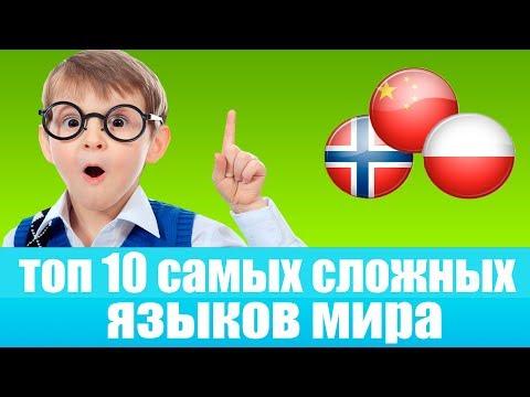 Топ 10 самых сложных языков мира