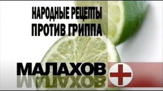 МАЛАХОВ+ Народные рецепты против гриппа (эфир 05.06.2009)