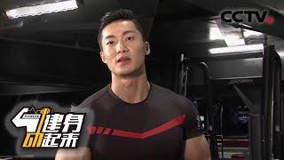 《健身动起来》吴龙教练带来宽握距引体向上 20181224 | CCTV体育