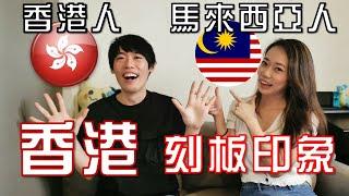 Publication Date: 2020-12-24 | Video Title: 【香港人居住新加坡18年!】馬來西亞人對香港的刻板印象 l