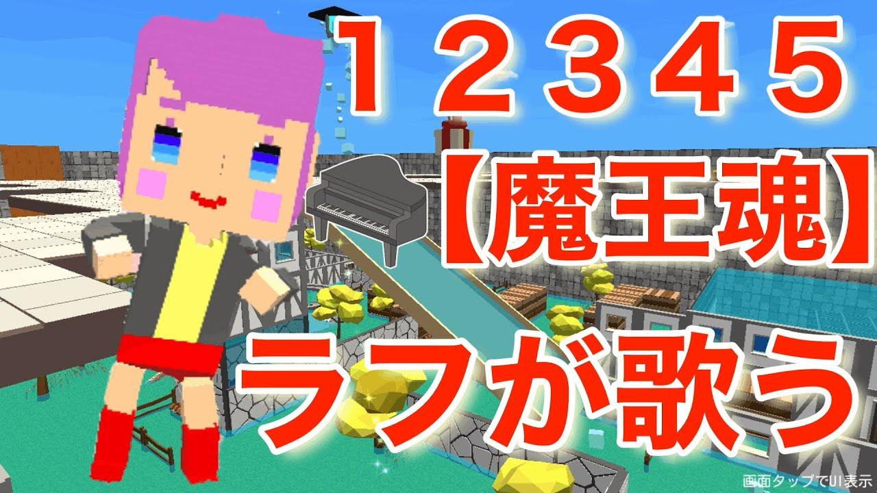 12345 歌詞 魂 魔王 魔王魂 12345