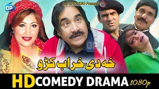 Pashto new drama 2019 | kha de kharab ko | pashto funny video | ismail shahid funny videos hd video