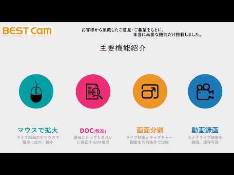 反転授業&コンテンツ作りならBestcam  高機能・高画質書画カメラ・主要機能紹介 【合同会社Bless】