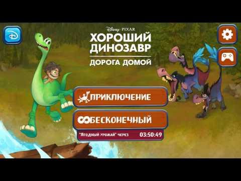 игра мультик для детей, хороший динозавр. часть 1- the good dinosaur