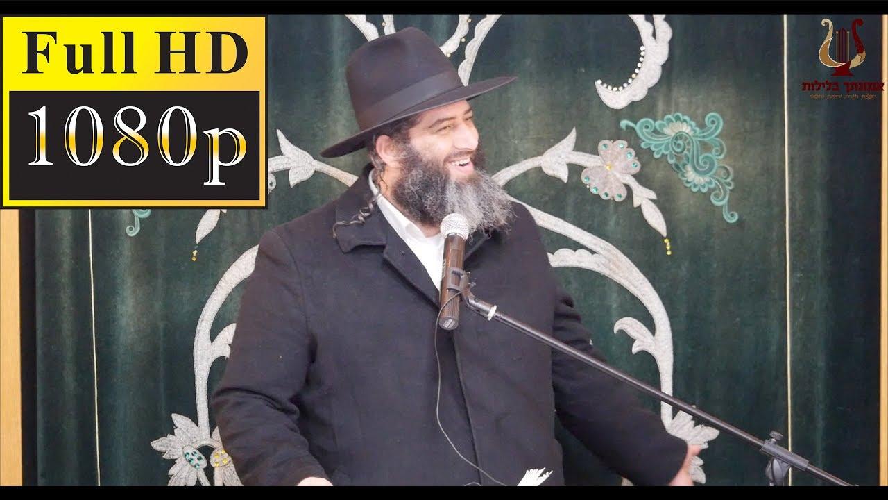 הרב רונן שאולוב - לא טוב היות האדם לבדו !! איך זוכים לשלום ונחת בבית ?! שיעור מיוחד !! עכו 17-1-2019
