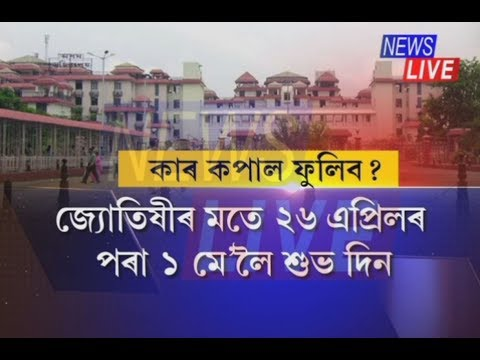 How astrologers reacted to proposed expansion of Sarbananda Sonowal ministry