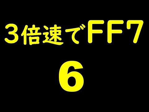 ff7 ミスリル マイン