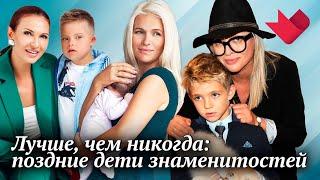 Поздние дети российских знаменитостей Раскрывая тайны звезд