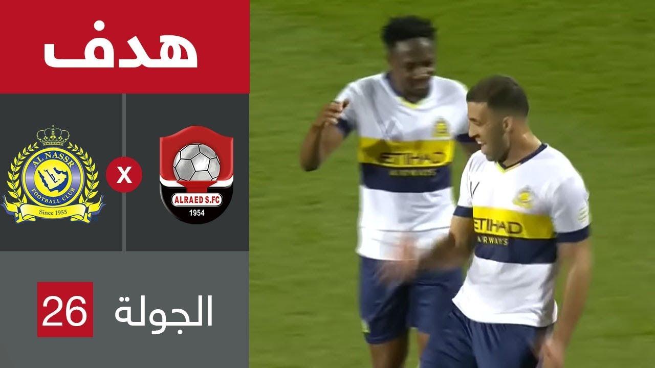 هدف النصر الرابع ضد الرائد (عبدالرزاق حمدلله) في الجولة 26 من دوري كأس الأمير محمد بن سلمان