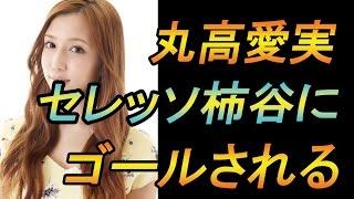 【衝撃】柿谷曜一朗、丸高愛実と結婚でファン「2日寝込む」 チャンネル...
