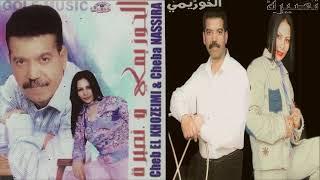 Cheb El Khouzaimi & Chebba Nassira 2003  Mzinha Lilat El Bara7 الشاب خزيمي وشابة نصيرة
