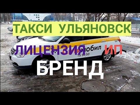 ТАКСИ Ульяновск ЛИЦЕНЗИЯ, ИП, БРЕНД