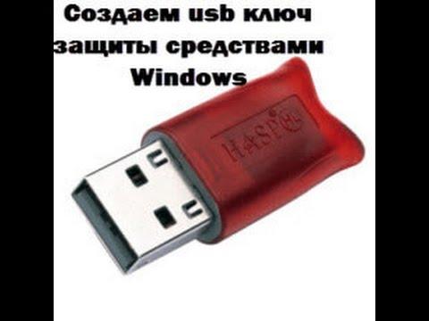 Создаем Usb токен защиты средствами Windows