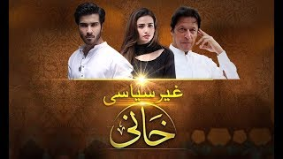 Khaani  2 | Comedy Care Unit (CCU)