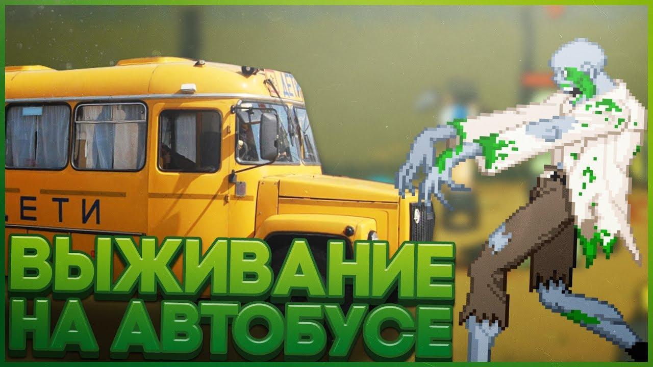 Dead Ahead Zombie Warfare - ВЫЖИВАНИЕ НА ШКОЛЬНОМ АВТОБУСЕ (Android / IOS) - YouTube