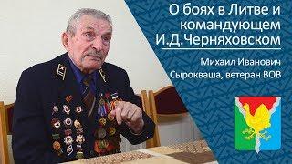 О боях в Литве и командующем И.Д.Черняховском _ ветеран ВОВ Михаил Иванович Сырокваша