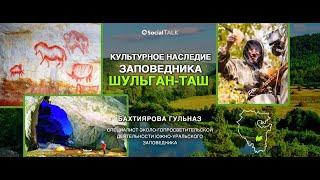 Культурное наследие заповедника Шульган-Таш