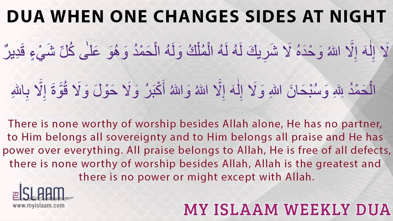 Dua when changing sides at night islamic duas