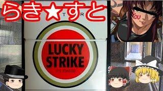 タバコレビュー#14:「ラッキーストライク」レヴィも大好き!アメリカを代表するタバコの味とは![紙巻12]クロフキン@【ゆっくり茶番】