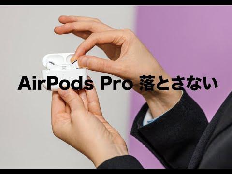 【AirPods Pro】落とさない取り出し方