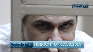 НОВОСТИ. ИНФОРМАЦИОННЫЙ ВЫПУСК 07.08.2018