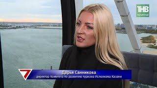В Казани ждут трёхмиллионного туриста. 7 Дней   ТНВ