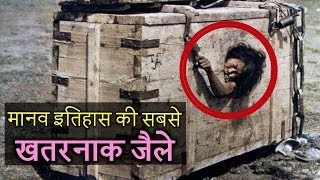 Top 5 Most Dangerous Prisons in human history in Hindi मानव इतिहास की सबसे खतरनाक जैले