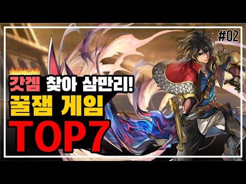 당신이 몰랐던 꿀잼 모바일게임 TOP 7 [12/9 기준, 모바일게임 추천]