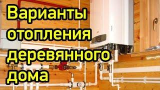 Отопление частного дома. Газовое отопление, электрический или твердотопливный котел? Как выбрать?(, 2017-12-17T19:43:55.000Z)