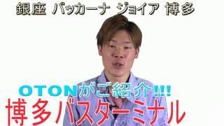 博多バスターミナル 銀座 バッカーナ ジョイア 博多 チャンネル登録お願...