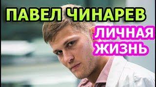 Павел Чинарев - биография, личная жизнь, жена, дети. Актер Фильма Эксперт