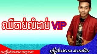 Cherm - Sunday CD Vol 203 - Chher Chab Lom Dab VIP - ឈឺចាប់លំដាប់ VIP