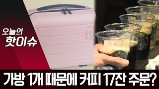 """'사은품 가방' 타려고 커피 17잔 주문?…""""시즌 한정…"""