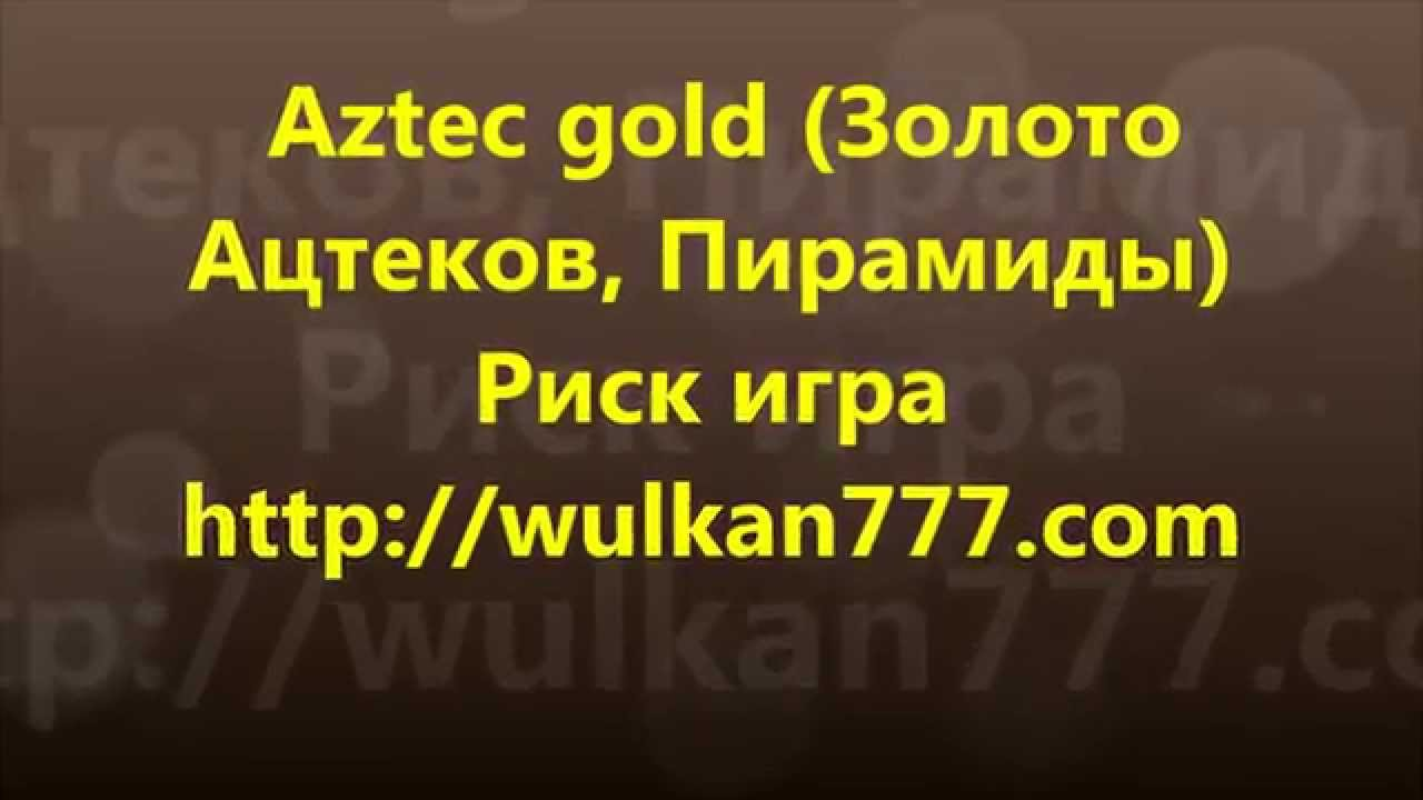 Вулкан Клуб Игровые Автоматы Пирамиды | Игровой Автомат Aztec Gold (Пирамиды) Риск Игра