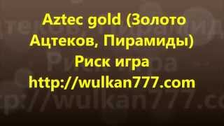 Игровой автомат Aztec gold (Пирамиды) риск игра(, 2015-10-18T08:10:35.000Z)