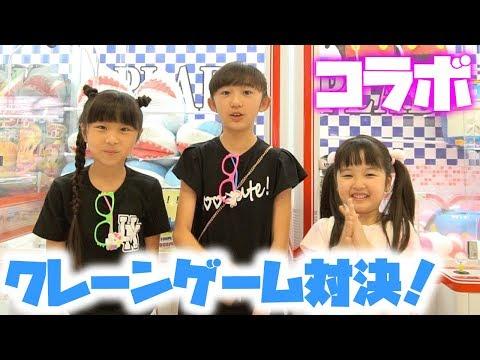 【クレーンゲーム 】500円対決!ガチのユーチューバーさんとコラボ!【ももかチャンネル】