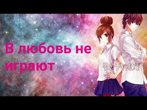 Нацуки и Ю [В любовь не играют] на заказ