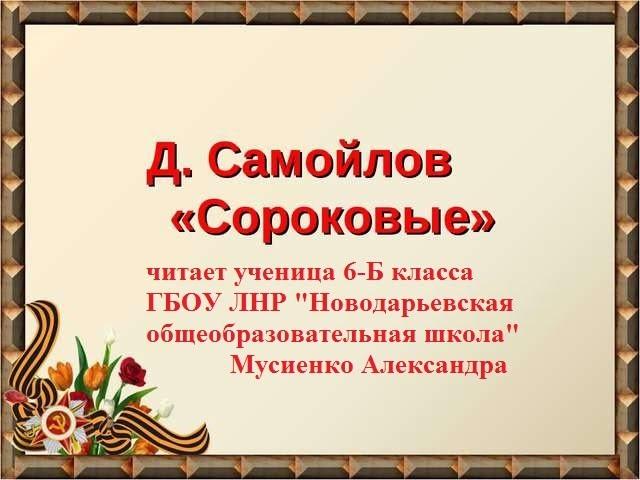 Изображение предпросмотра прочтения – АлександраМусиенко читает произведение «Сороковые» Д.Самойлова