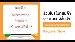 Accesstrade หาเงินได้อย่างไร วิธีสมัคร ตอนที่1