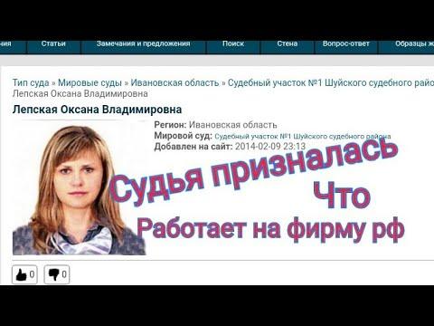 Судья призналась что работает в фирме РФ.