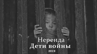 Нереида-Дети войны (Музыкальный короткометражный фильм)